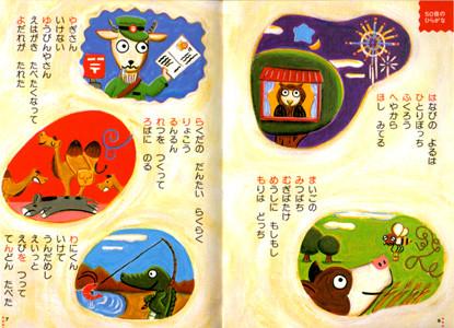 三省堂「こども ひらがなとかずの絵じてん」小型版 2010年4月発行(「こどもひらがな絵じてん」は2000年3月初版刊行、「かずの絵じてん」と小型化合本)