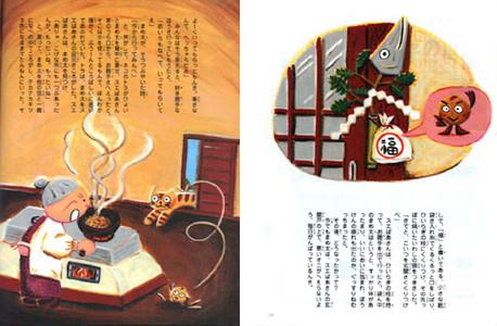 JAグループ 雑誌「家の光」創作童話 玄関のまめ太 2003