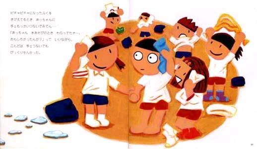 大阪市教育委員会 人権絵本 手ェつなごうや 2000