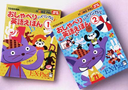 小学館プロダクション「おしゃべり英語えほん」 教材パッケージ 表紙 2002