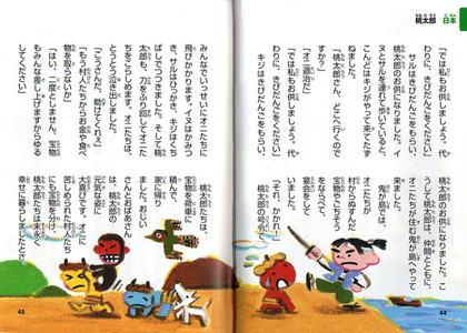 東京書店「おやすみまえの ちいさなちいさなお話90」 【考える力を育むお話】 編 桃太郎