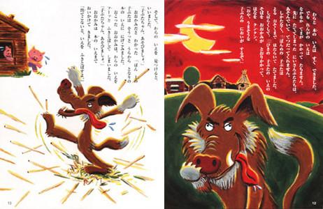 ブティック社「こどものうたとおはなし絵本」三びきの子ぶた 2004