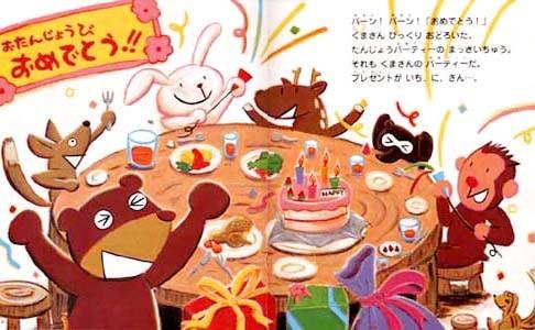 全家研 新学社 雑誌 ポピっこえほん「よいこのポピー」くまさんのゆめかな? 2001