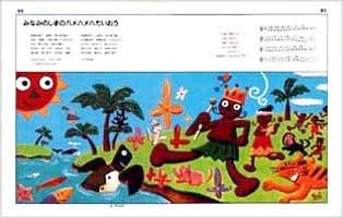 サンマーク出版 音楽絵本