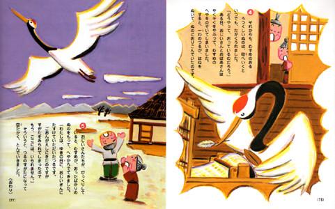 講談社「おともだち」つるのおんがえし 日本昔話
