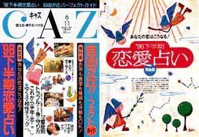 雑誌 扶桑社 CAZ