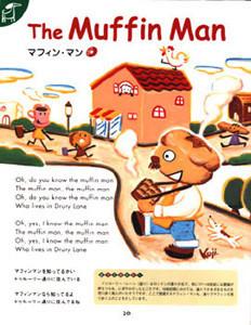 三省堂「英語うたの絵じてん2」マフィンマン 2002