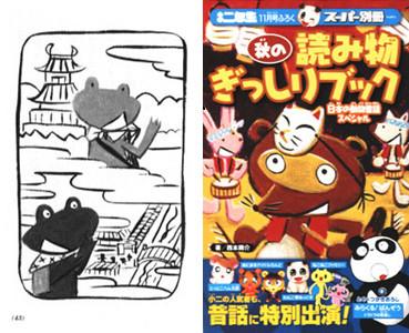 小学館「小学二年生」付録 秋の読み物ぎっしりブック 日本の動物昔話スペシャル 2004