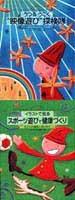 中央法規 子供の城 書籍表紙