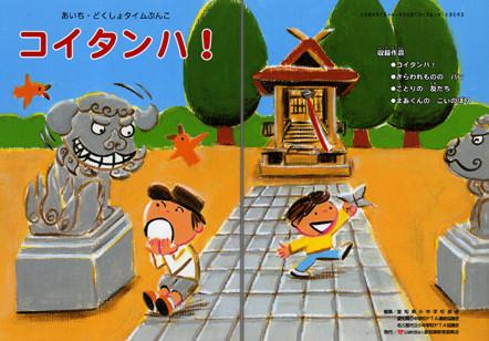 愛知県教育振興会 あいち★どくしょタイムぶんこ「夜のどうぶつ園」