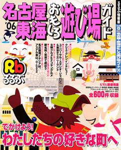 JTBパブリッシング るるぶ「'06名古屋東海おもしろ遊び場ガイド」2006