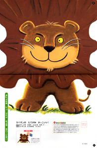 ベネッセコーポレーション ぽけっと「アートブックブラス」ライオン 知育遊び 2008