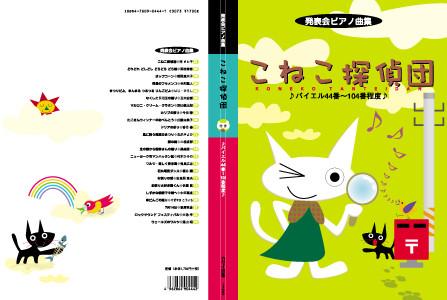 河合楽器 カワイ出版 ピアノ楽譜「発表会ピアノ曲集」 表紙イラスト 2000