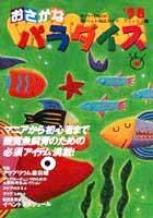サンケイ MOOK表紙