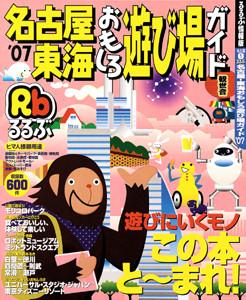 JTBパブリッシング るるぶ「'07名古屋東海おもしろ遊び場ガイド」2007