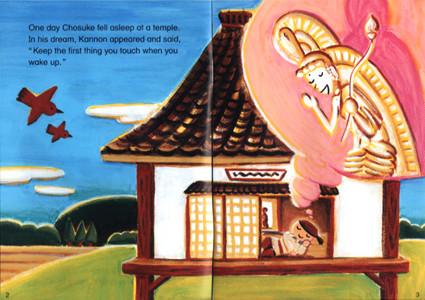 ECC教育研究所 教材「READING BOOK」わらしべ長者 2006