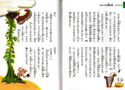 東京書店「おやすみまえの ちいさなちいさなお話90」 【考える力を育むお話】 編  ジャックと豆の木