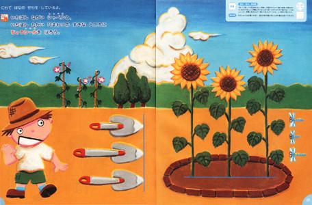 ベネッセコーポレーション「こどもちゃれんじ・すてっぷ キッズワークプラス」 長さ・高さの比較+シール遊び 2006