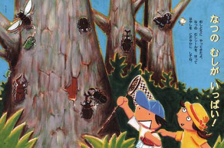 フレーベル館「キンダーブック2」シールあそび(むし)2004