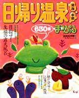 マップルマガジン「日帰り温泉」