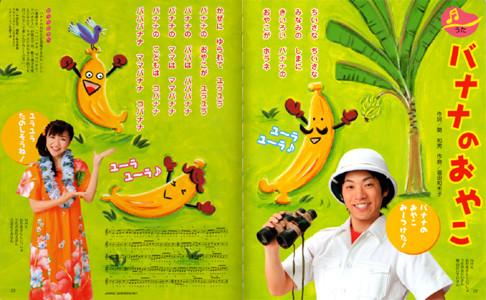 小学館「123歳ベビーブック」バナナのおやこ 2008