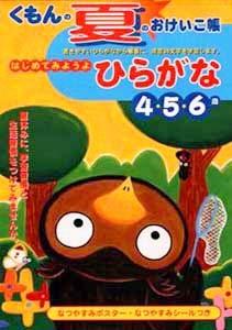 くもん出版「夏のおけいこ帳」 教材 表紙 2000