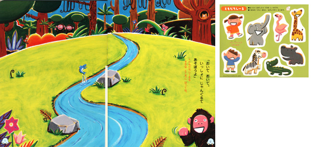 メイト「ジュニアメイト」 動物+シール遊び 2006