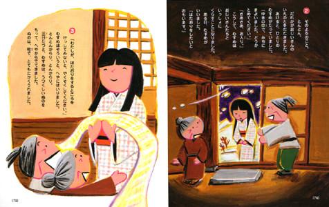 講談社「おともだち」つるのおんがえし 日本昔話 2010