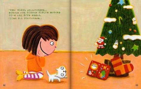 ベネッセコーポレーション「こどもちゃれんじ・すてっぷ」サンタさんへのプレゼント 2007
