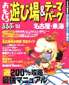 るるぶ社「おもしろ遊び場」情報誌表紙 2002