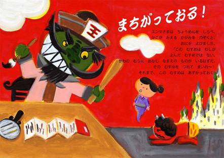 日本霊異記より 「閻魔王の使いの鬼が、閻魔王に召された人の供え物を もらって恩に報いた話」を再話・作画し、 「オニのおれい」として 電子書籍絵本サイト「PIBO」(pibo.jp)に掲載した原画