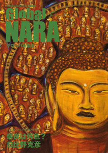 唐招提寺の盧舎那仏像。光背の化仏は千体のお釈迦さん。 盧舎那仏さんは、それぞれの悩みに一番ふさわしいお釈迦 さんを千体の中から選んでくれる。そんな仏さんが居られる だけでひと安心。量は質に変換される。だから、もう大丈夫。