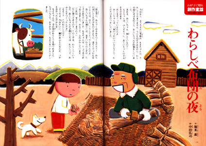 JAグループ 雑誌「家の光」創作童話 わらしべ布団の夜 2005