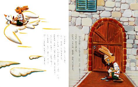 ベネッセコーポレーション「こどもちゃれんじ・すてっぷ」ピノキオ 2006