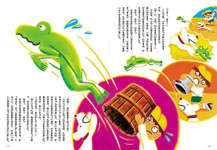 JAグループ 雑誌「家の光」創作童話 ねぼけがえるにきをつけろ 2007