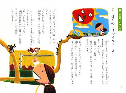 光村図書出版株式会社「道徳」きみが いちばん ひかるとき 教科書副読本再掲載