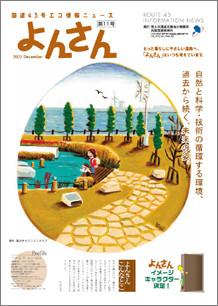 『自然と科学・技術の循環する環境、 過去から続く、未来の姿。』 神戸市灘区には、「灘浜サイエンススクエア」という 遊びながら、科学や技術のおもしろさを体感できる 秘密基地みたいな、無料の体感型学習施設があります。 上階は遠くに海を望み、ソーラーや風力発電と共に ビオトープのある心地よい空間が広がります。 科学や技術と共に自然の恩恵を受ける、今ある未来がありました。