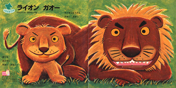 ベネッセコーポレーション「こどもちゃれんじ・ぷち」ライオン ガオー 2003