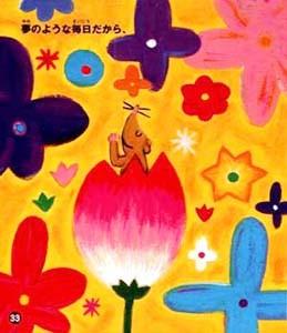 ART BOX 絵本「それぞれのやり方で21世紀もいて欲しい絶滅のおそれのある奇妙な動物について」 オリジナル作品 2001