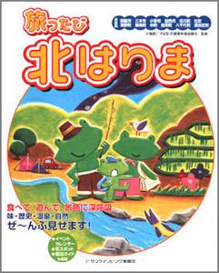 サンケイリビング新聞社「北はりま」情報誌表紙 2002