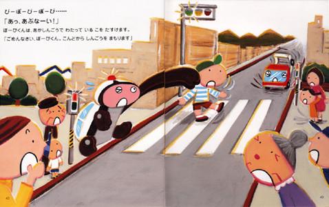 全家研 新学社「ポピっこドリるん・きいどり」パトカーぽーぴくん 2006