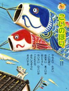 フレーベル館 「キンダーブック1」こいのぼり 2008