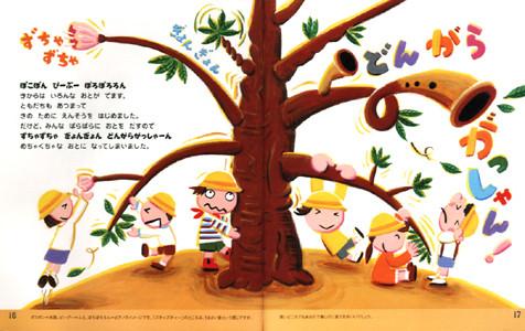 ベネッセコーポレーション「こどもちゃれんじ・じゃんぷ」おんぷもりのがっきのき 2006