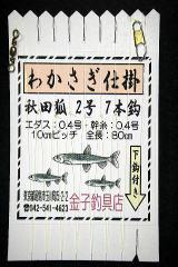 「秋田狐2号 7本鈎」
