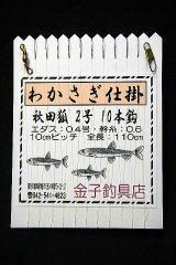 「秋田狐2号10本鈎」