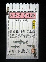 「からまん蔵」 秋田狐2号 7本鈎