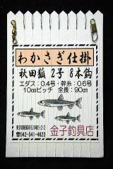 「秋田狐2号8本鈎」
