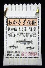 「秋田狐 1.5号 7本鈎」