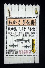 「秋田狐1.5号 7本鈎 下鈎」
