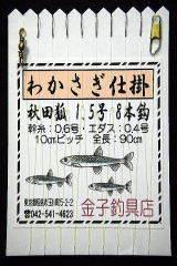 「秋田狐1.5号8本鈎」